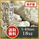 砕石:琉球石灰 5-40mm18kg【送料無料】【あす楽】