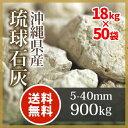 砕石:琉球石灰 5-40mm900kg(18kg×50袋)【送料無料】