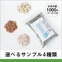 【送料無料 あす楽】選べる! サンプル 4種類【1000円ク...