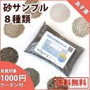 砂:洗い砂 サンプル お試し たっぷり8種類【送料無料】【あす楽】