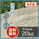 【送料無料 あす楽】バンカー砂 20kg | 0-2mm 庭...