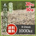 【送料無料】芝生用 荒目砂 木曽川流域産 洗い砂 乾燥