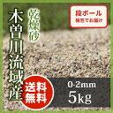 【送料無料】芝生用 荒目砂 木曽川流域産 洗い砂 乾燥砂 5...