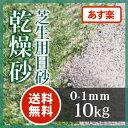 芝生用 目砂 乾燥砂天竜川中流域産 洗い砂10kg【送料無料】【あす楽】