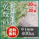 芝生用 目砂 乾燥砂天竜川中流域産 洗い砂400kg(20kg×20袋)【放射線量報告書付き】