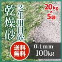 芝生用 目砂 乾燥砂天竜川中流域産 洗い砂100kg(20kg×5袋)【放射線量報告書付き】