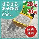 【送料無料】さらさらあそび砂 ホワイト 砂場用 600kg