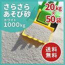 【送料無料】さらさらあそび砂 ホワイト 砂場用 1000kg...