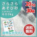 砂場用 さらさらあそび砂 ホワイトサンド600kg(20kg×30袋)...