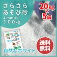 砂場用 さらさらあそび砂 ホワイトサンド100kg(20kg×5袋)【送料無料】