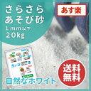砂場用 さらさらあそび砂 ホワイトサンド20kg【送料無料】【あす楽】