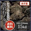 溶岩石 ブラック100mm-250mm 15kg以上土留め石 庭石 火山岩 庭 打ち水【送料無料】
