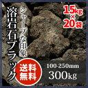 溶岩石 ブラック100mm-250mm 300kg(15kg以上×20)土留め石 庭石 火山岩 庭【送料無料】