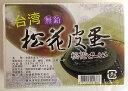 最高級台湾無鉛松花ピータン 台湾松花皮蛋 6個入り 真空パック包装 軟芯タイプ
