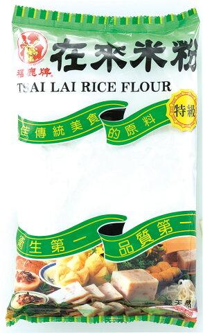 米粉 台湾在来米粉(インティカ米の粉) 大根餅などにお使い