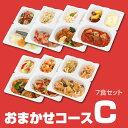 【お惣菜セット】「おまかせ健康三彩 おまかせコースC」【冷凍 惣菜 レンジ RANGE カロリーコン