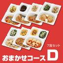 【お惣菜セット】【おまかせ健康三彩 「おまかせコースD」】 【冷凍 惣菜 レンジ RANGE カロリ