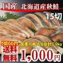 ≪送料無料≫国産 北海道産秋鮭(1切60g15枚入り合計0.9kg)本物の秋鮭!国産の天然ものを大容量でお届けします!今だけ、購入者限定でおせち割引クーポン配布中!お一人様1セット限定となり