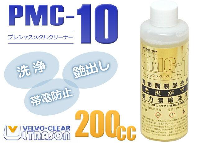 VELVO-CLEAR 強力濃縮洗浄液 メタルクリーナー 200cc  PMC-10 VE2001-200 【超音波洗浄/洗浄液/貴金属/ケア/プロ用/艶出し/静電気防止/帯電防止/宝石/ジュエリー】【RCP】