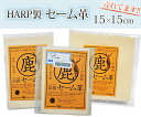 【WATCHNAVI 掲載!】 ハープ【HARP】社製 セー...