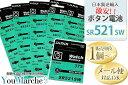 激安ボタン電池 SR521SW 日本製逆輸入ボタン電池 販売単位:1個 【あす楽】【腕時計/時計/修理/調整/電池交換/バッテリー/工具/部品…