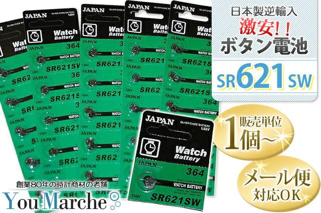 激安ボタン電池 SR621SW 日本製逆輸入ボタ...の商品画像