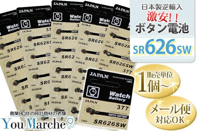 激安ボタン電池 SR626SW 日本製逆輸ボタン...の商品画像