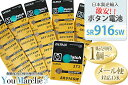 激安ボタン電池 SR916SW 日本製逆輸入ボタン電池 販売単位:1個 【あす楽】【腕時計/時計/修理/調整/電池交換/バッテリー/工具/部…