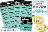 激安ボタン電池 SR920SW 日本製逆輸入ボタン電池 販売単位:1個 【あす楽】【腕時計/時計/修理/調整/電池交換/バッテリー/工具/部品】【RCP】