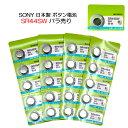 激安ボタン電池 時計用 SR44SW SONY製 ボタン電池 販売単位:1個
