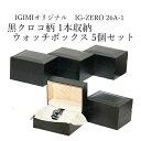 【お得なセット】 黒クロコ模様 時計1本用ボックス 5個セッ...