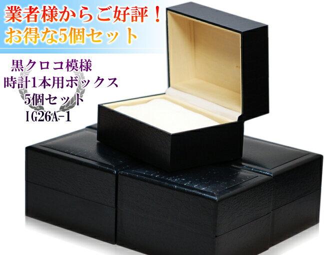 【お得なセット!】 黒クロコ模様 時計1本用ボックス 5個セット IG-ZERO26A-1 【時計ケース/収納/ディスプレイ】【RCP】