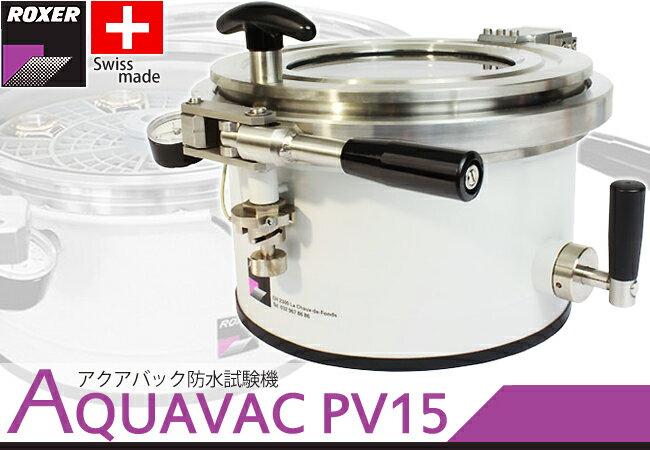【現品限り】 スイス・ROXER製 アクアバック防水試験機 AQUAVAC PV15 BI311526 【FD16】【時計工具/腕時計工具/調整工具/テスター/テスト/気圧】【RCP】