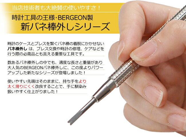 【メール便無料】 BERGEON(ベルジョン)...の紹介画像2