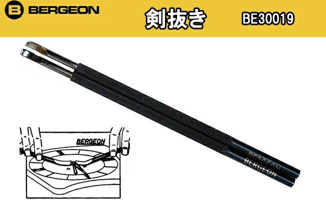 BERGEON(ベルジョン)剣抜き BE30019 【時計工具/時計修理/針】【送料無料】【RCP】