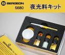 BERGEON(ベルジョン) 夜光塗料キット BE5680-J-07/BE5680-V-07 黄色/緑 【時計工具/時計修理/腕時計/インデックス/補修/修復/...