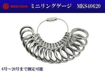明工舎製(メイコー) ミニリングゲージ MKS40620 【指輪サイズ/リングサイズ/簡単に計れる/宝飾関連工具】【RCP】