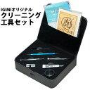 【雑誌掲載多数 】ウォッチクリーニング工具セット ☆517 IG-ZERO-35-1WCT