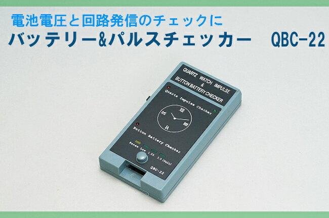 【WATCHNAVI 掲載!】 バッテリー&パルスチェッカー QBC-22  ☆280 NA03010600001【電圧チェック 回路発信 電池チェッカー バッテリーチェッカー】【RCP】
