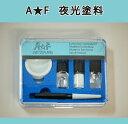 A★F(エー&エフ) 夜光塗料キット 白 【時計工具/時計修理】10P02jun13【RCP】