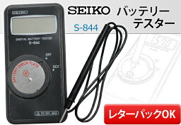 SEIKO(セイコー) デジタルバッテリーテスター ポケットサイズ SE-S-844【腕時計/電池電圧/チェック/チェッカー/テスト/クォーツ時計/乾電池】【RCP】