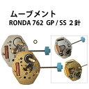腕時計用ムーブメント RONDA 762 SS / GP 2針 【時計部品/修理部品/時計修理/クォーツ】【RCP】10P01Feb14