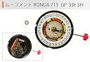 腕時計用ムーブメント RONDA 715 GP 3針3H 【時計部品/修理部品/時計修理/クォーツ】【RCP】10P01Feb14
