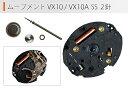 腕時計用ムーブメント VX10 / VX10A 2針 SS 【時計部品/修理部品/時計修理/クォーツ】【RCP】10P01Feb14