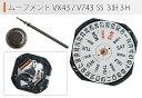 腕時計用ムーブメント VX43 / V743 3針3H SS 【時計部品/修理部品/時計修理/クォーツ】【RCP】