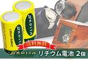 オービタ【ORBITA】電池式ワインダー用電池 2個【ORBITA/ワインダー/ウォッチワインダー/ローターワインド/リチウム/バッテリー/替え/…