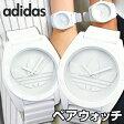 ★送料無料 アディダス ADIDAS adidas originals 白 ホワイト 時計 ADH2711 ADH6166 ペアウォッチ メンズ レディース 夏物 誕生日 ギフト