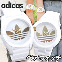 ★送料無料 adidas アディダス ペアウォッチ アバディーン ADH2917 ADH9083 海外モデル メンズ レディース 腕時計 男女兼用 ユニセックス...