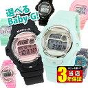 BOX訳あり 商品到着後レビューを書いて3年保証 CASIO カシオ 選べる ベビーG Baby-G レディース腕時計 デジタル BG-1302-4 BG-169R-1 BG-169R-4 BG-16