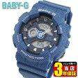 商品到着後レビューを書いて3年保証 CASIO カシオ Baby-G ベビーG BA-110DC-2A2 海外モデル レディース 腕時計 樹脂 アナログ デジタル 青 ブルー デニム